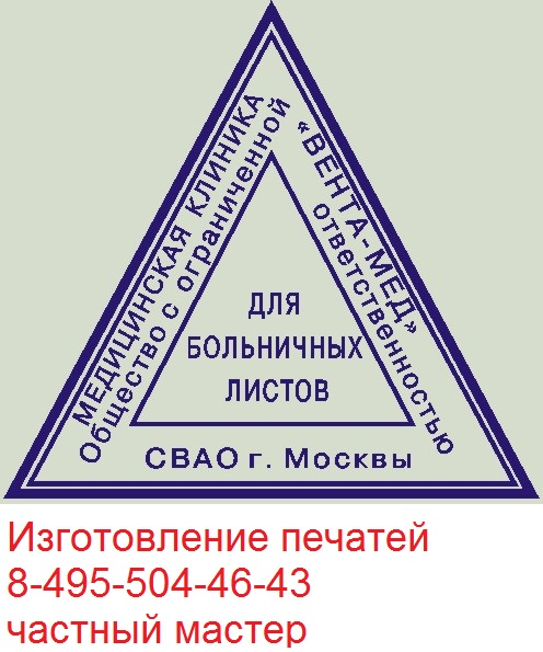 треугольная медицинская печать