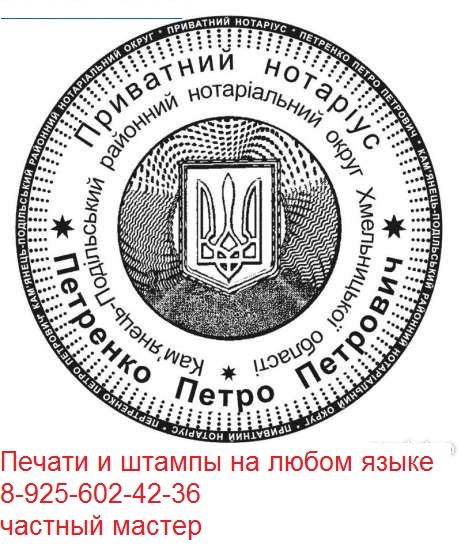 изготовление гербовых печатей по оттиску