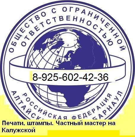 печать с логотипом по оттиску