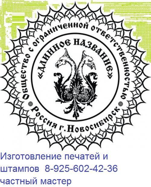 сделать печать с логотипом