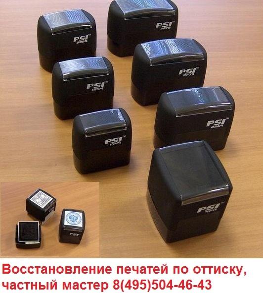 печати штампы в Москве