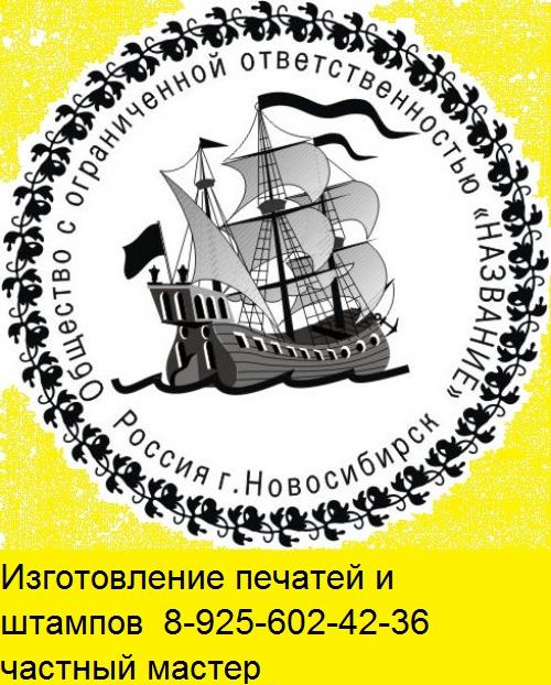 изготовление печатей с логотипом