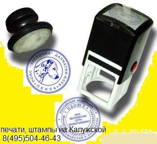 изготовить печать с доставкой