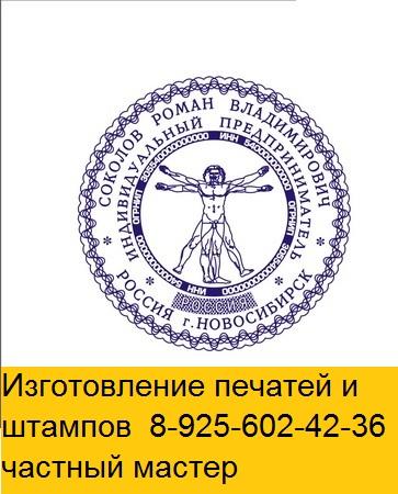 изготовление печатей по оттиску у метро Беляево