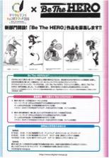 「Be The HERO」部門に関する広報チラシ