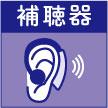 聴力測定、きこえの相談、補聴器の点検、アフターメンテナンス等