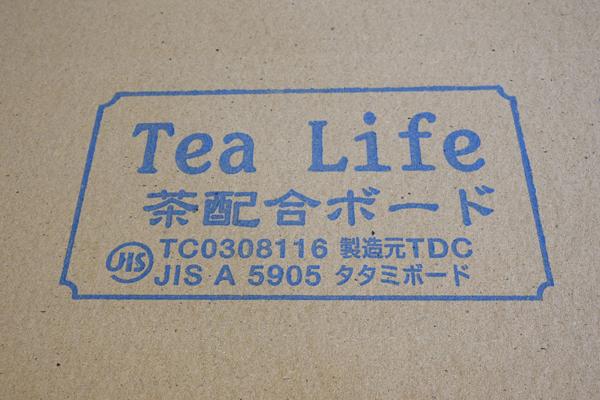 茶配合ボード