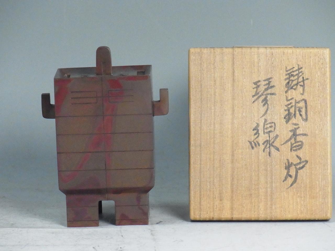 C04.蓮田修吾郎 鋳銅香炉 琴線 - 高岡銅器展示館