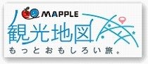 [MAPPLE 観光地図] 観光・旅行情報比較と地図ルート検索でもっとおもしろい旅。