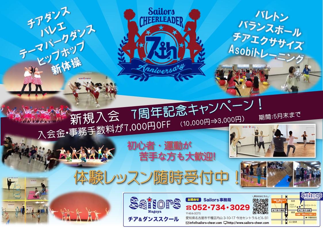 ☆Sailors7周年キャンペーン☆入会金手数料7000円OFF! - キッズチア