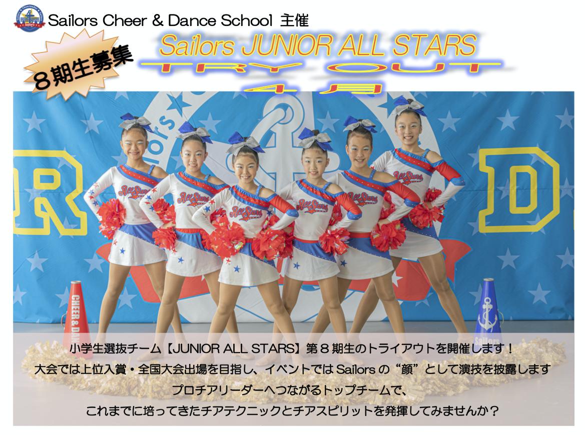 小学生選抜チーム JUNIOR ALL STARSトライアウト決定!