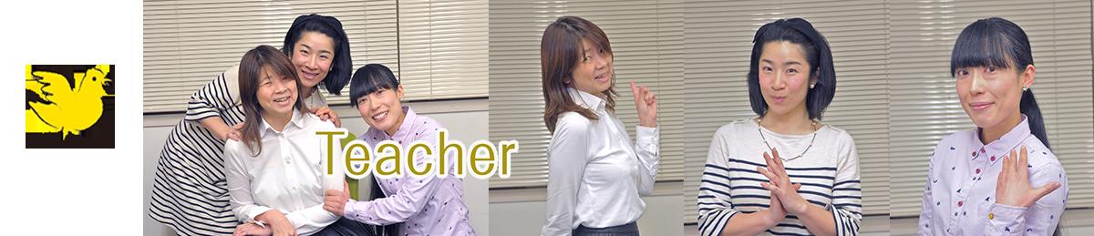 アーリーバーズ英語教室 講師陣の紹介