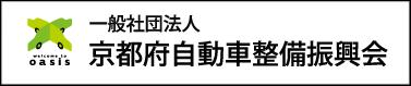 一般社団法人 京都府自動車整備振興会