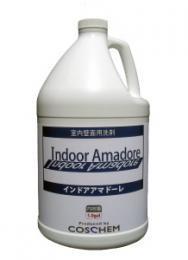壁クロス用洗剤「インドアアマドーレ」