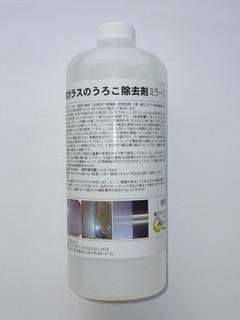 鏡ガラスのうろこ汚れ除去剤「ミラースカット」1Lボトル