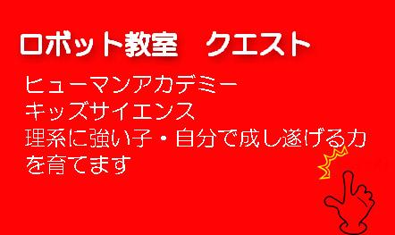 千葉 習志野市実籾駅前 ロボット教室クエスト