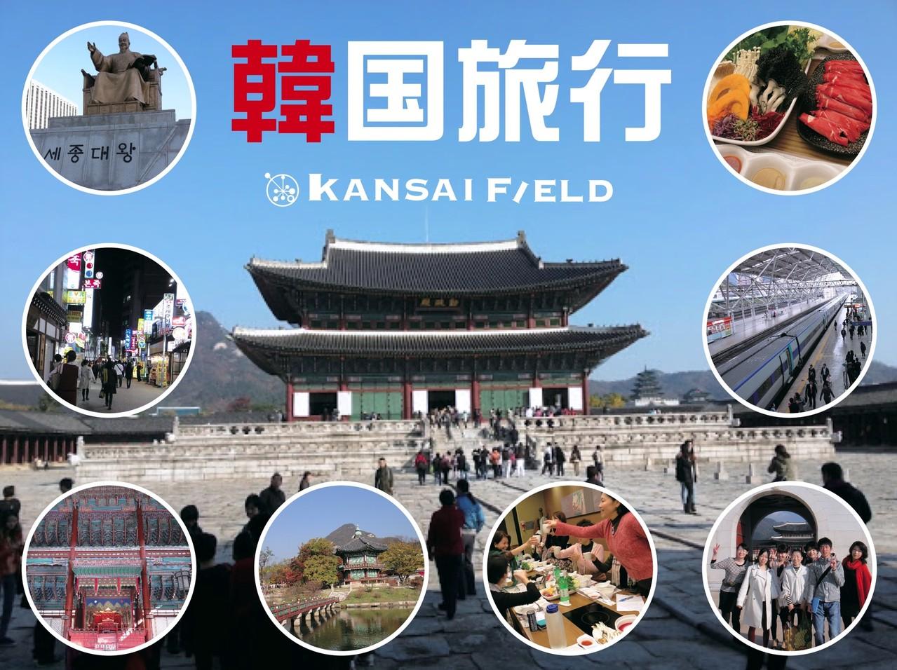韓国ツアー Produced by KANSAI FIELD
