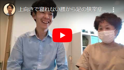 寝てられない狭窄症が改善した奈良県橿原市の女性