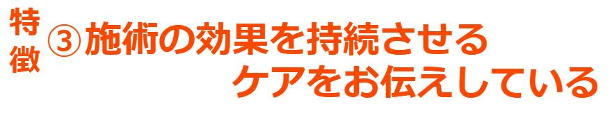 奈良県葛城市の腰のヘルニア整体院