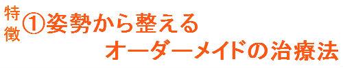 奈良県御所市の首痛整体院