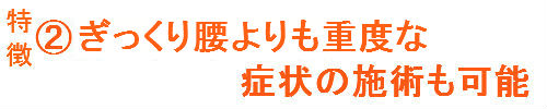 ぎっくり腰に悩む奈良県大和高田市の男性