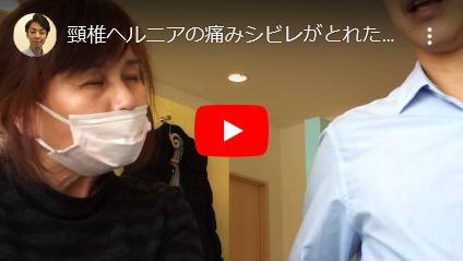 頸椎ヘルニアの痛み痺れがとれた奈良県大和高田市の女性