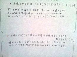 奈良県香芝市の整体の口コミ