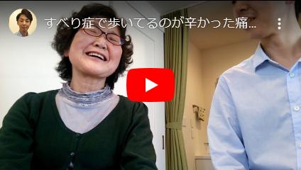 歩くのが辛いすべり症が良くなった奈良県葛城市の女性