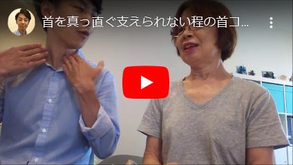 息もしにくい首コリが改善した奈良県御所市の女性