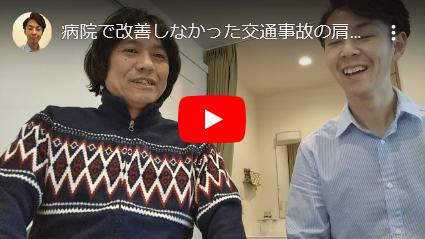 交通事故の肩の痛みが改善した奈良県御所市の男性