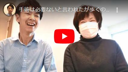 奈良県御所市の股関節痛が改善した女性