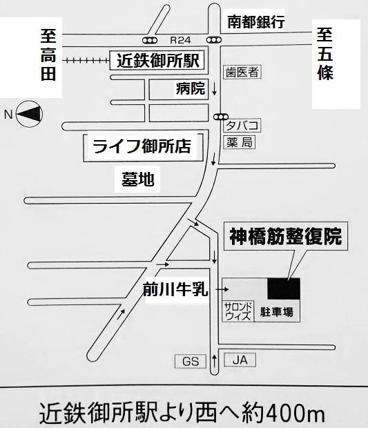奈良県の整体への地図