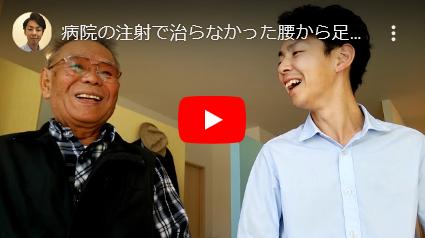 注射で治らない足から腰の痛みが改善した奈良県香芝市の男性