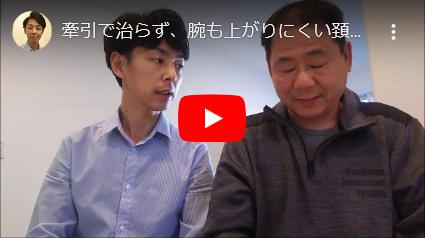 牽引で治らなかった頚椎ヘルニアが改善した奈良県桜井市の男性