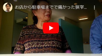 狭窄症の歩くのも辛い痛みが楽になった奈良県大和高田市の女性