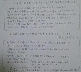 奈良県葛城市の腰痛整体の感想