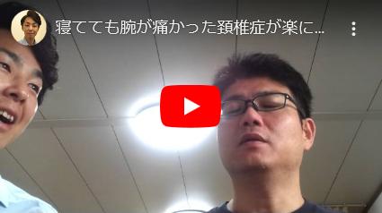 痛みで目が覚める頚椎症が改善した奈良県葛城市の男性