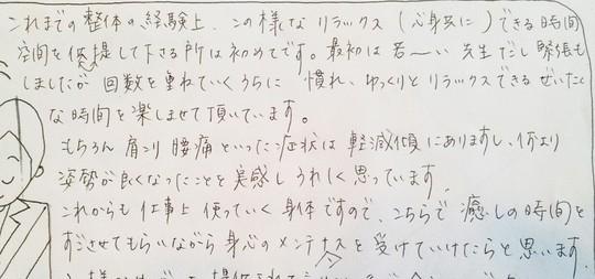 奈良県香芝市の女性の声