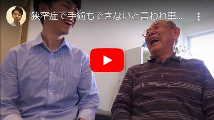 手術できないと言われた狭窄症の痛み痺れが改善した奈良県葛城市の男性
