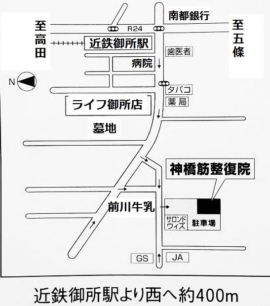 奈良県御所市の背中の痛み整体の地図
