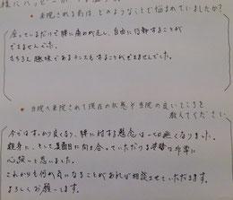 奈良県大和高田市の腰痛整体