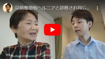 椎間板ヘルニアが改善した奈良県御所市の女性