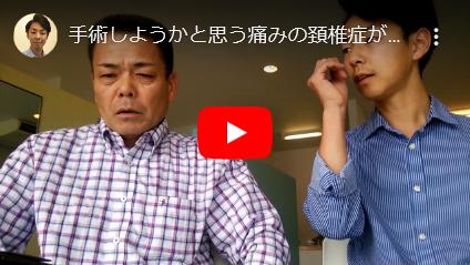 手術をしようかと思う頚椎症が改善した奈良県御所市の男性