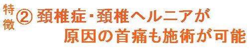 奈良県御所市の首の痛み専門整体院
