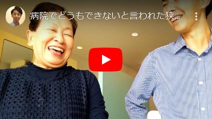 病院でどうもできないと言われた狭窄症が良くなった奈良県大和高田市の女性