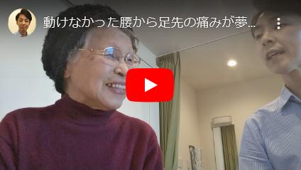 腰から足先の痛みが良くなった奈良県御所市の女性