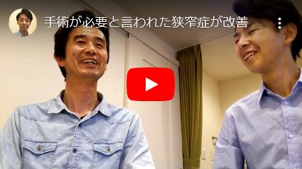 手術が必要な狭窄症が良くなった奈良県大和高田市の男性