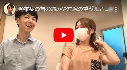 頚椎症の腕の重さが改善した奈良県五條市の女性
