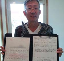 奈良県御所市の男性