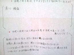 奈良県香芝市の腰痛整体院